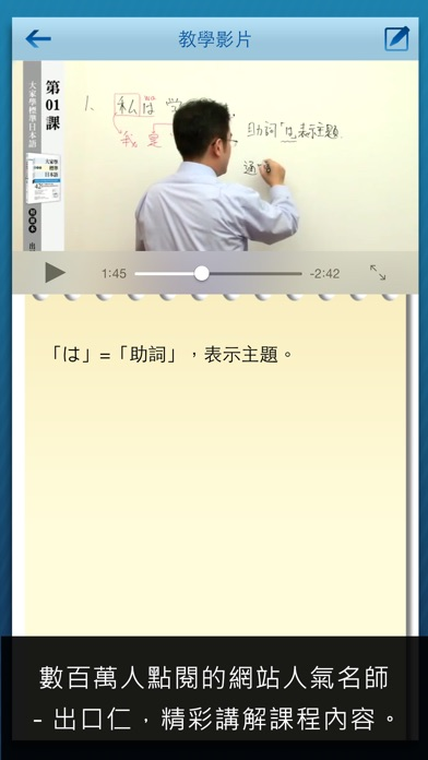 download 大家學標準日本語:初級本Lite apps 1