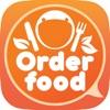Orderfood香港外賣