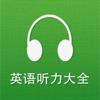 英语听力大全-四六级听力、口语流利说、新概念英语全四册英语随身听口语100