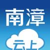 云上南漳 Wiki