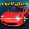 Arab Racing - سباق العرب