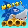 多人捕鱼_小小游戏联网版-深海街机小霸王,掌上达人1000经典玩法
