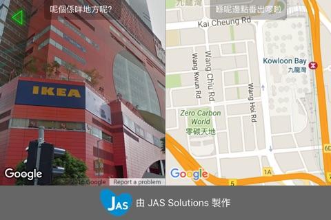 香港你識咩? screenshot 2