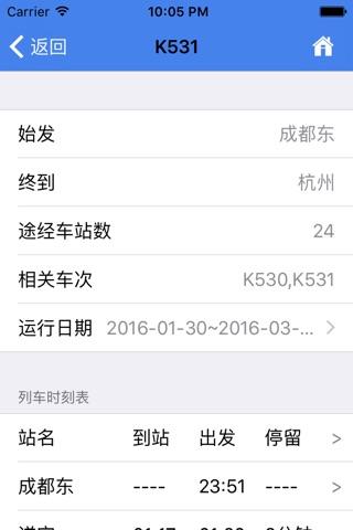 查火车票 screenshot 4