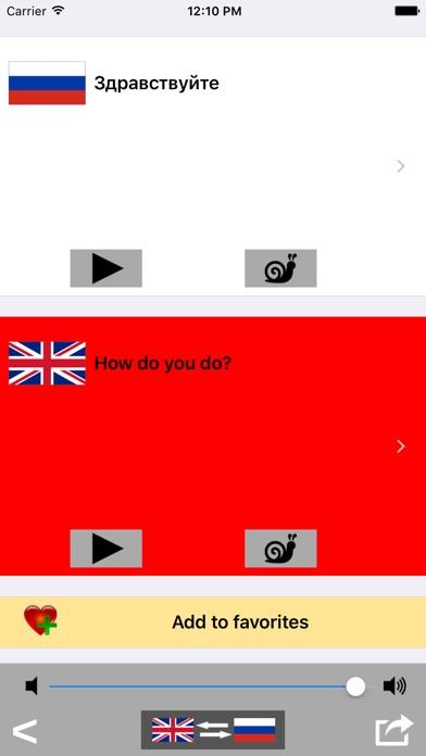 Русско / английский говорящий разговорник словарь - Multiphrasebook Скриншоты5
