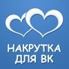 Накрутка лайков для ВК и подписчиков для Вконтакте