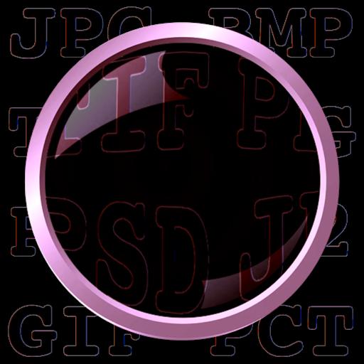 ImageType 图片类型