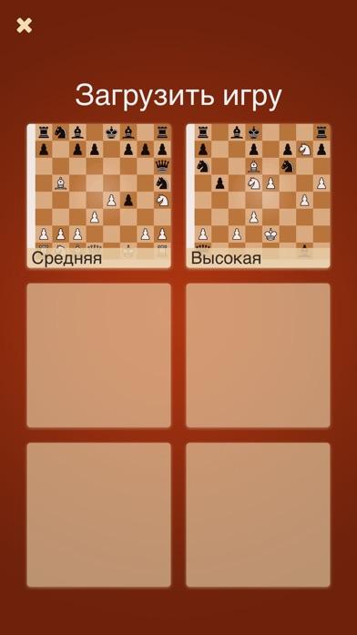 Шахматы премия Screenshot 5