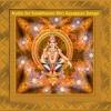 Audio for Kalabhavan Shri Ayyappan Songs