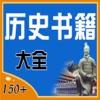 中外 曆史 書籍大全[150+]