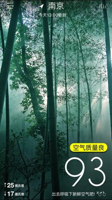 江苏空气质量官方版截图1