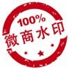 微商水印相机【官方】- 微商批量水印作图神器!