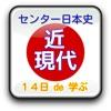 センター試験 日本史 A/B  14日で学ぶ【 近・現代史  】