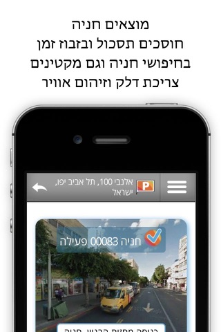 RePark - חניה בתל אביב והסביבה screenshot 2