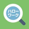 ハローワーク求人検索アプリ 仕事・アルバイトの求人情報が無料で探せる