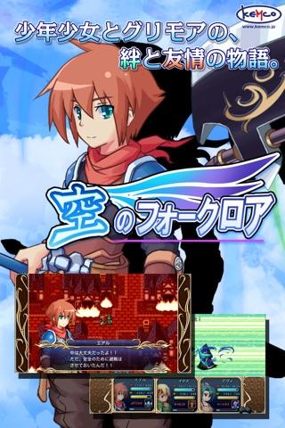 RPG 空のフォークロア screenshot 1