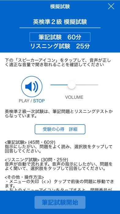 <英検公式>スタディギア for EIKEN - 英検対策学習の決定版! Screenshot