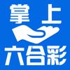 掌上六合彩-香港六合彩开奖直播及走势图资料大全即時版
