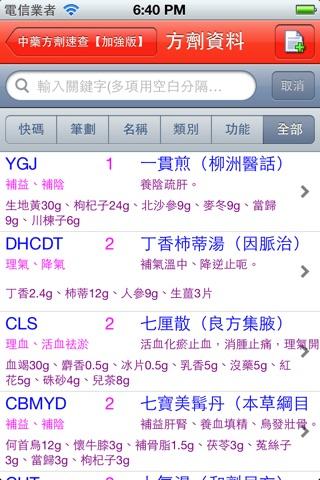 中藥及方劑速查【加強版】 screenshot 4