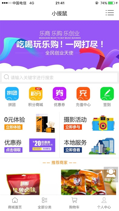 download 宝应生活通 appstore review