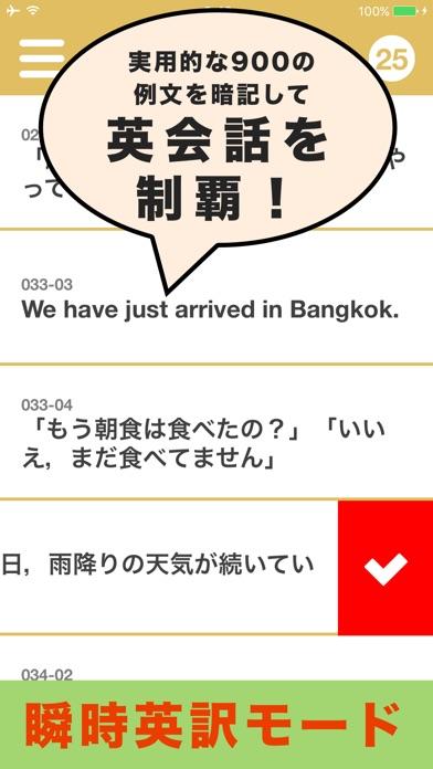 Re-Start【英語全分野を1アプリで制... screenshot1