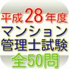 マンション管理士試験(平成28年度)全50問 Wiki