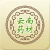 云南药材平台