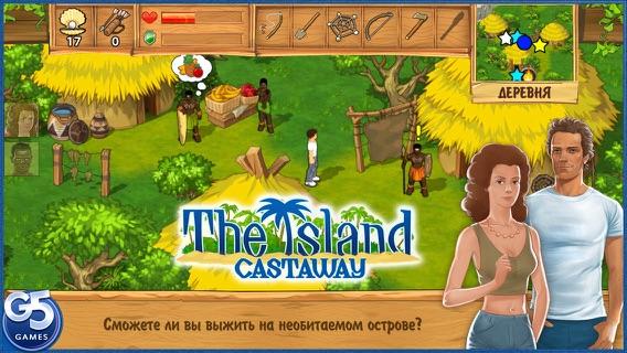 Остров: Затерянные в океане (Полная версия) Screenshot
