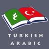 TurkishDic : Arabic Pro