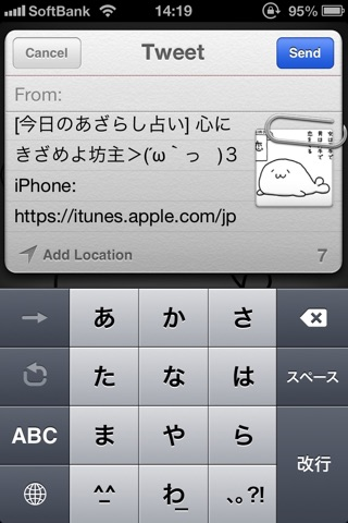 \あざらし/\今日1日の運試し/ screenshot 4