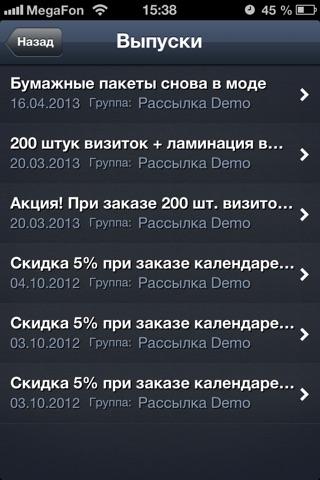 SubscribePRO screenshot 3