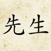 Nihongo no Sensei - Kyoiku Kanji Teacher