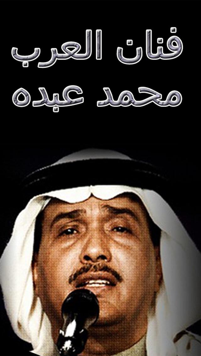 محمد عبده اكسترالقطة شاشة1