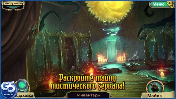 Dark Arcana: Тайна ярмарки (Полная версия) Screenshot