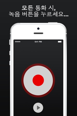 TapeACall Lite: Call Recorder screenshot 1