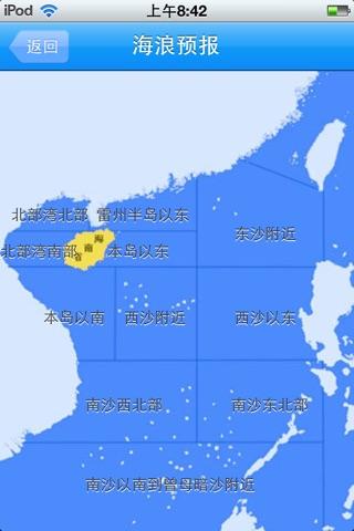 海南海洋 screenshot 3