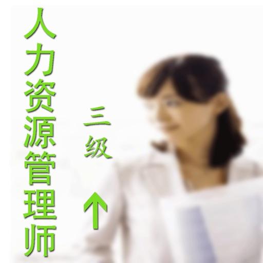 人力资源管理师三级考试