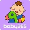 """神奇的""""9""""-麦粒认知绘本-baby365"""