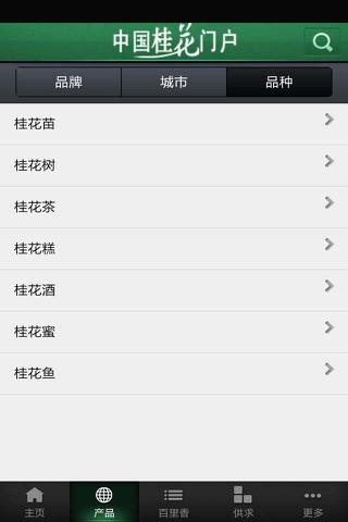 中国桂花门户 screenshot 2