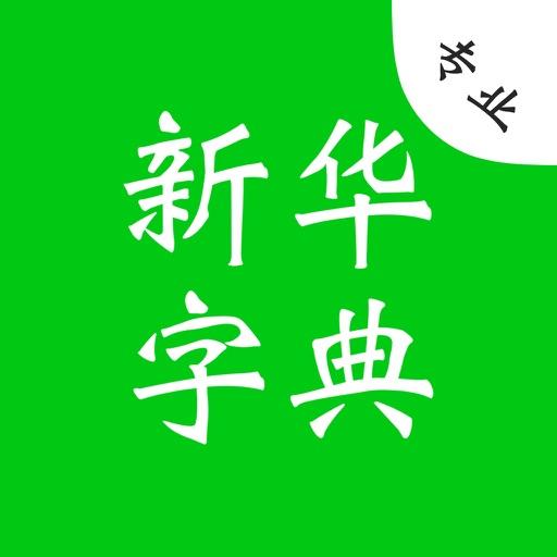 硬笔书法临帖字典iphone版下载