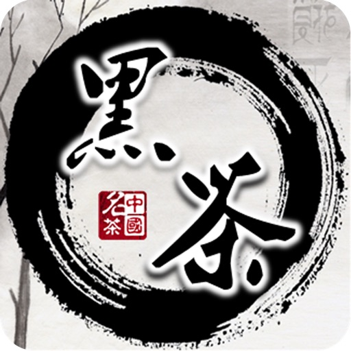 中国茶之道:品味黑茶