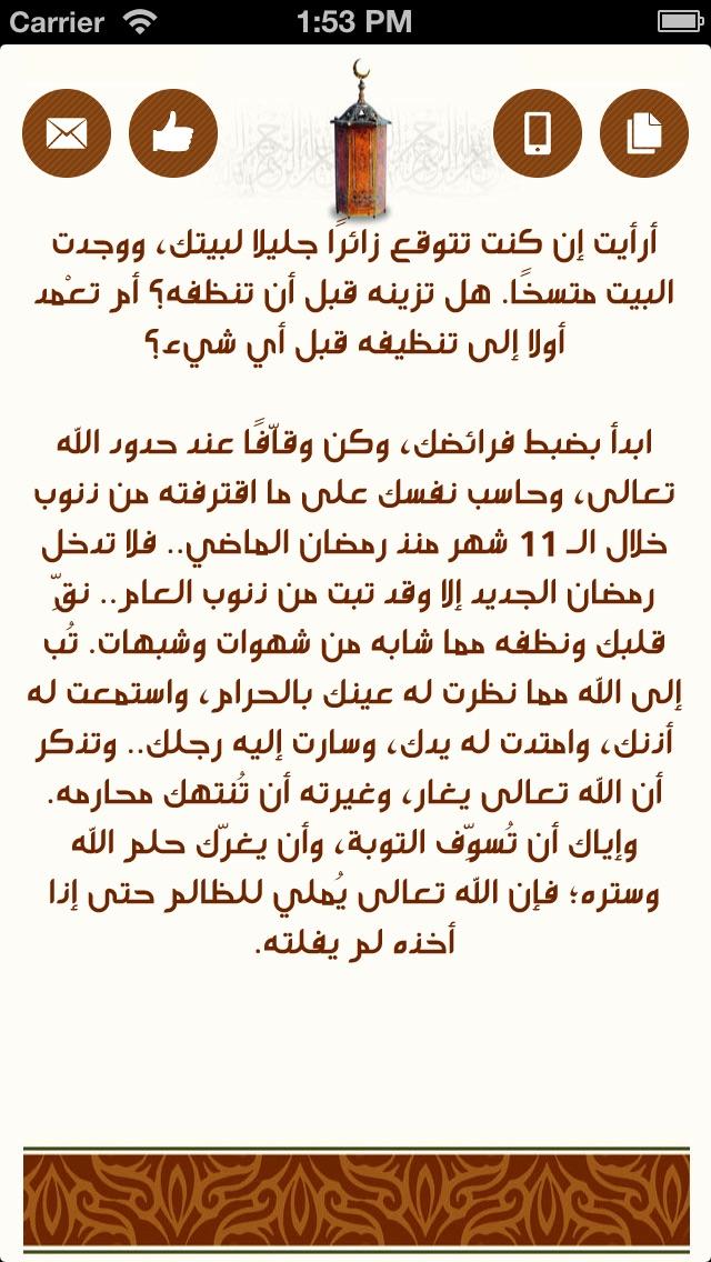 ٣٠ خطوة في شعبان للإستعداد لشهر رمضانلقطة شاشة2