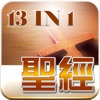 聖經10合1