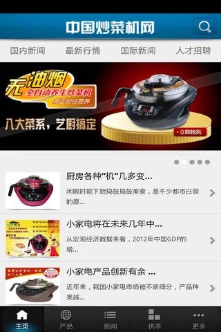 中国炒菜机网 screenshot 1