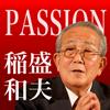 「成功への情熱」 学べるスケジューラ