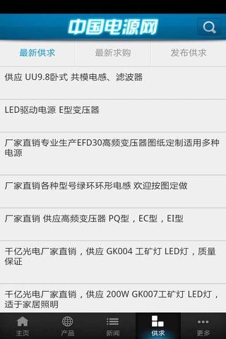 中国电源网 screenshot 3