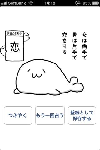 \あざらし/\今日1日の運試し/ screenshot 3