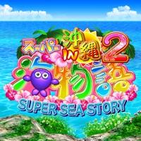三洋(SANYO) CRスーパー海物語IN沖縄2(沖海2)のアプリ詳細を見る