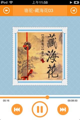 【有声】藏海花-盗墓笔记番外、张起灵身世大揭秘 screenshot 3