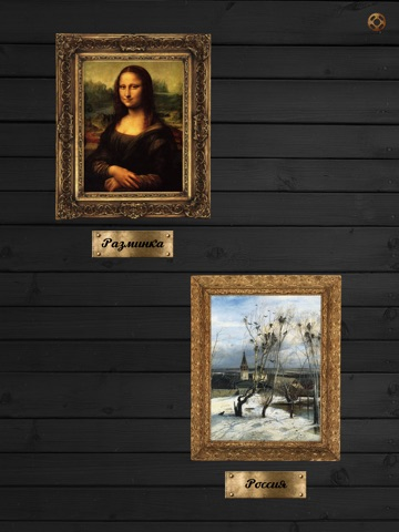 Кто художник? HD — Викторина про картины и живопись screenshot 4
